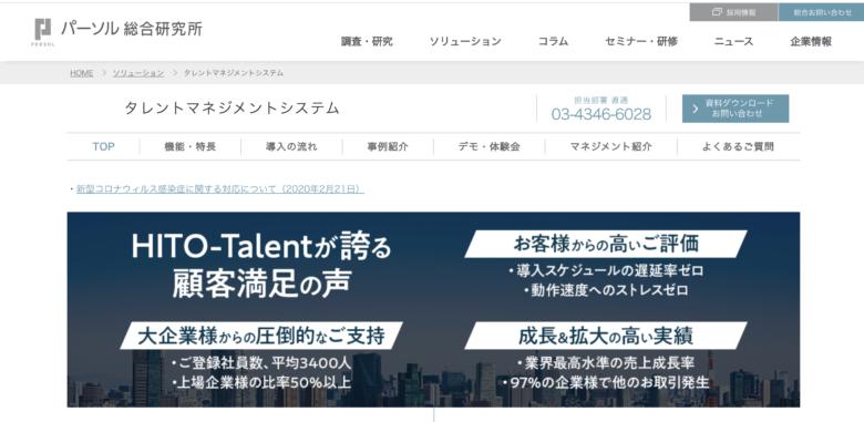 HITO Talent(ヒトタレント)の料金·評判·機能について。どんな機能のシステム?