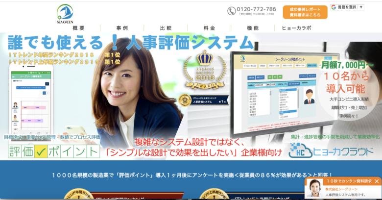 評価ポイントの料金·評価·機能について。月7,000円から使える?