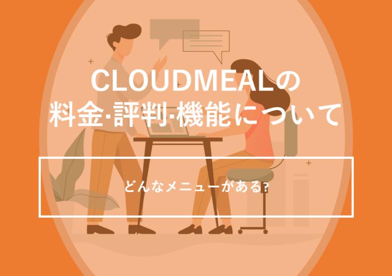 CLOUDMEAL(クラウドミール)の料金·評判·機能について。どんなメニューがある?