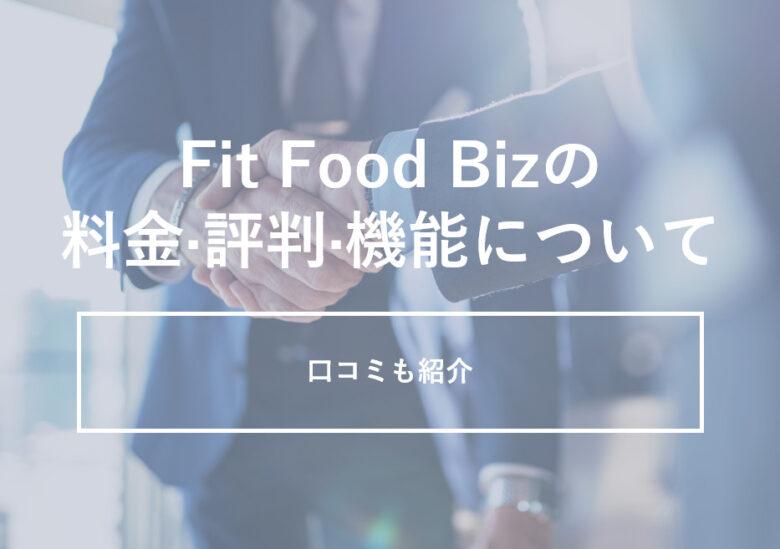 Fit Food Biz(フィットフードビズ)の料金·評判·機能について。口コミも紹介