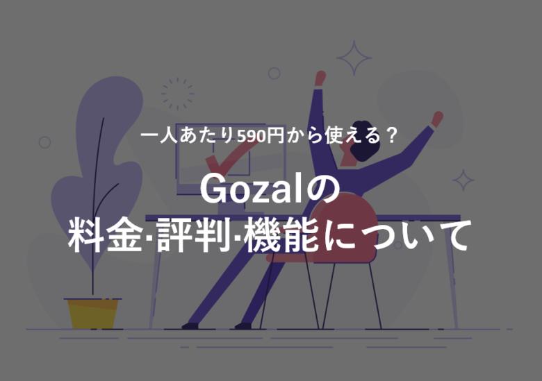 Gozal(ゴザル)の料金·評判·機能について。一人あたり590円から使える?