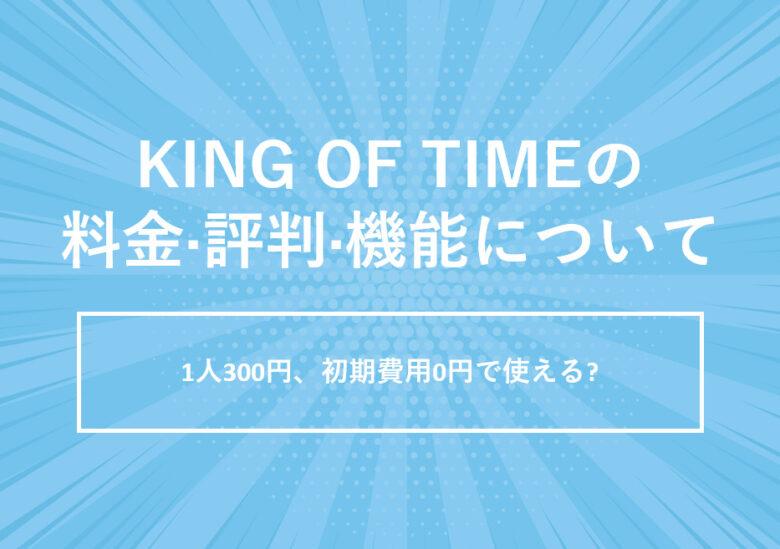 KING OF TIME(キングオブタイム)の料金·評判·機能について。1人300円、初期費用0円で使える?