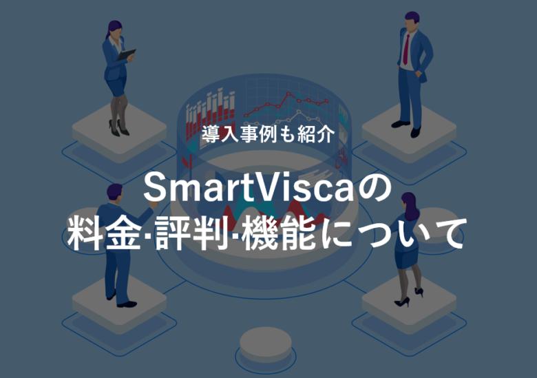 SmartVisca(スマートビスカ)の料金·評判·機能について。導入事例も紹介