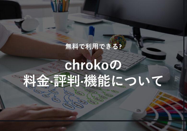 chroko(クロコ)の料金·評判·機能について。無料で利用できる?