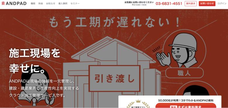 ANDPAD(アンドパッド)の料金·評判·機能について。月36,000円から利用できる?