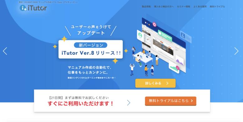 iTutor(アイチューター)の料金·評判·機能について。1ライセンス25万円から使える?