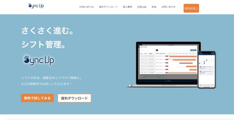 Sync Up(シンクアップ)の料金·評判·機能について。月々5,000円から使える?