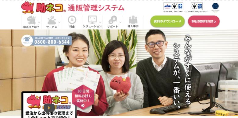 助ネコの料金·評判·機能について。月2,000円から使える?