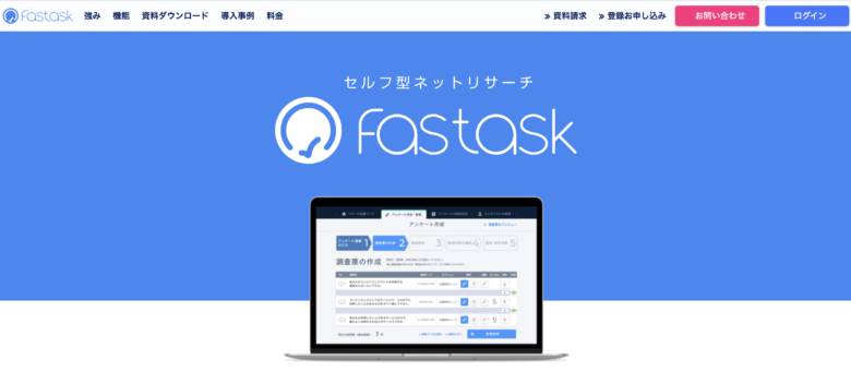 Fastask(ファストアスク)の料金·評判·機能について。11,000円からアンケート調査ができる?