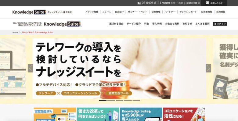 Knowledge Suite(ナレッジスイート)の料金·評判·機能について。月額5万円から使える?
