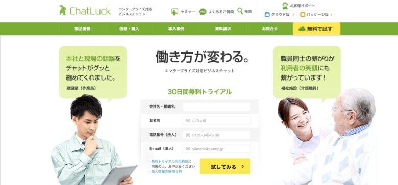 ChatLuck(チャットラック)の料金·評判·機能について。一人月額300円から利用できる?