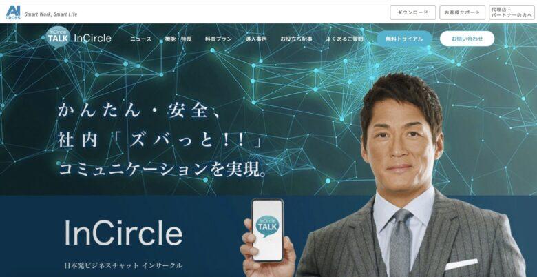InCircle(インサークル)の料金·評判·機能について。1ユーザー180円から使える?