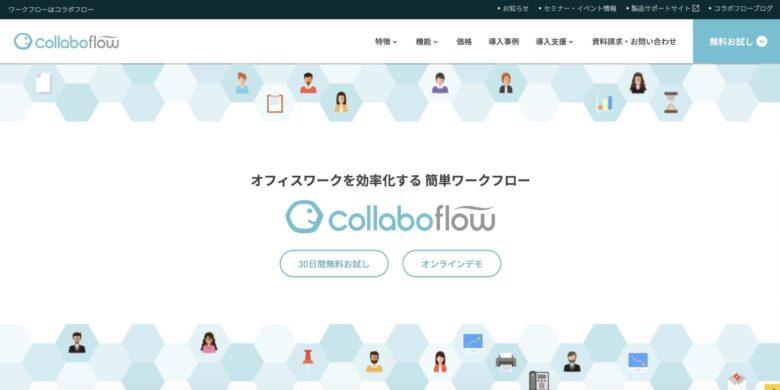 Collaboflow(コラボフロー)の料金·評判·機能について。1ユーザー月500円から使える?
