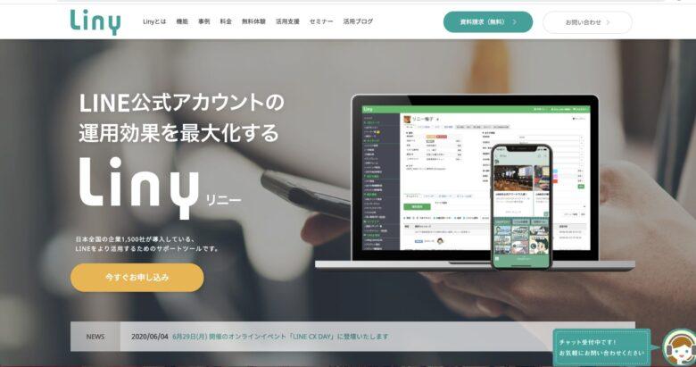 Liny(リニー)の料金·評判·機能について。月5,000円から使える?