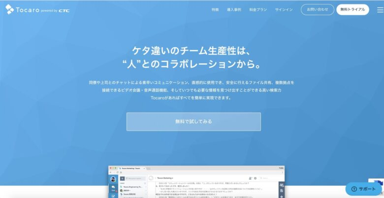Tocaro(トカロ)の料金·評判·機能について。1ユーザー800円から使える?