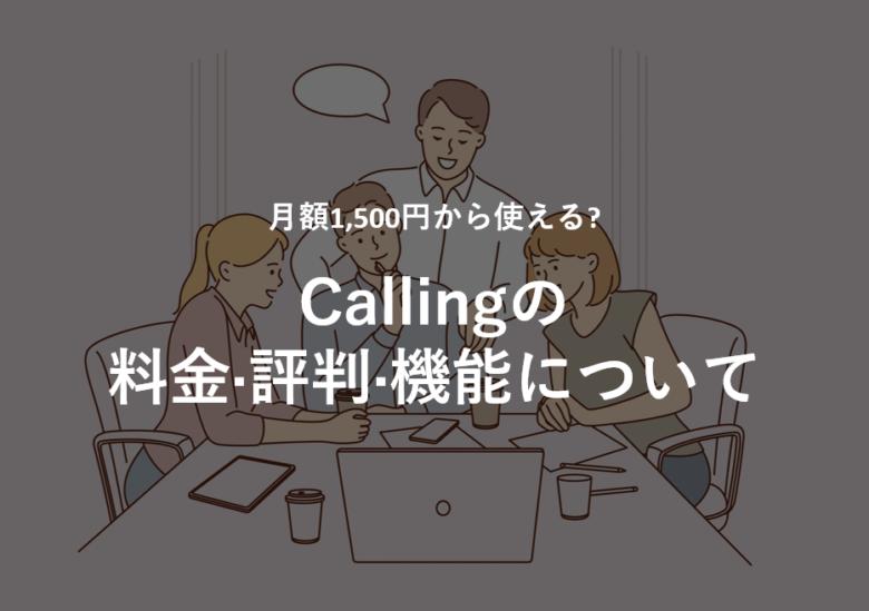 Calling(コーリング)の料金·評判·機能について。月額1,500円から使える?