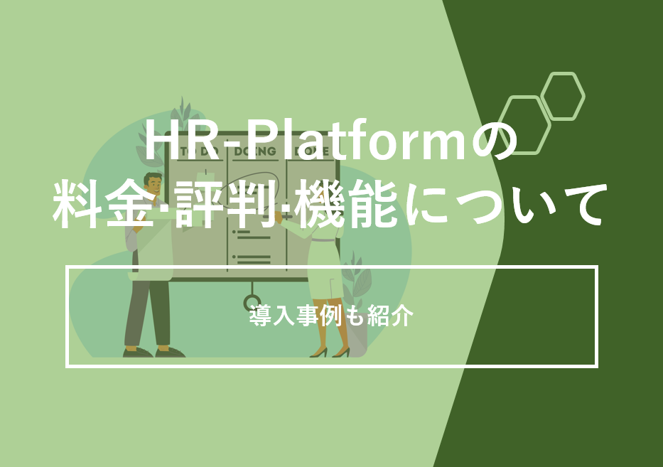 HR-Platformの料金·評判·機能について。導入事例も紹介