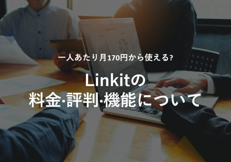 Linkit(リンクイット)の料金·評判·機能について。一人あたり月170円から使える?