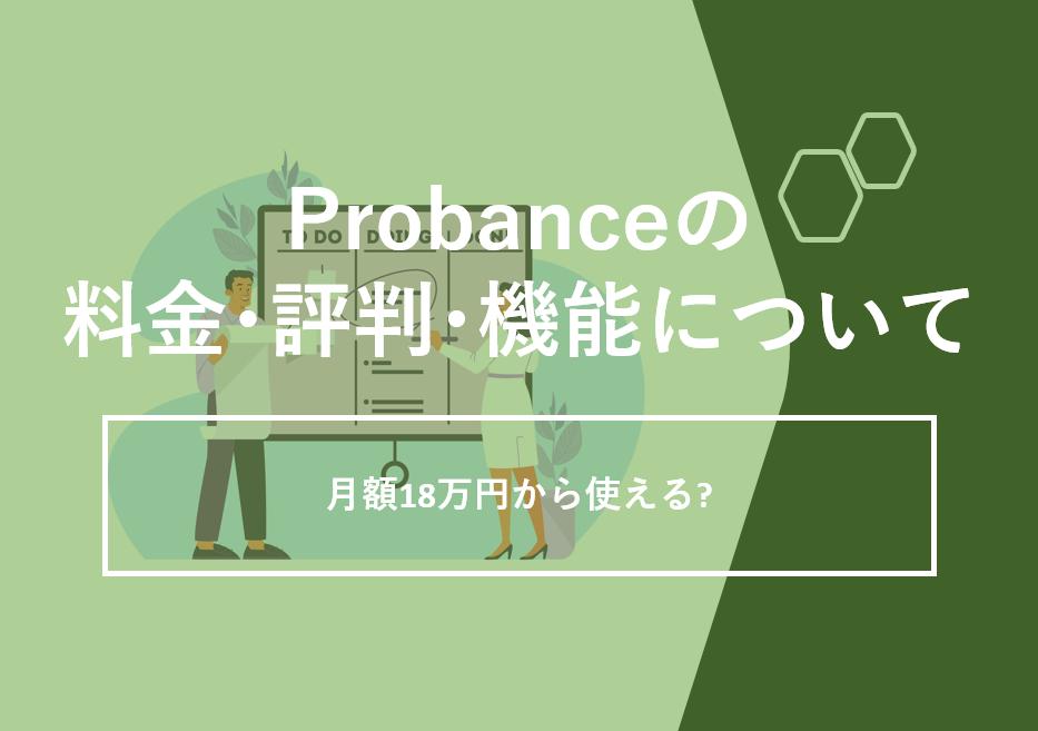 Probance(プロバンス)の料金・評判・機能について。月額18万円から使える?
