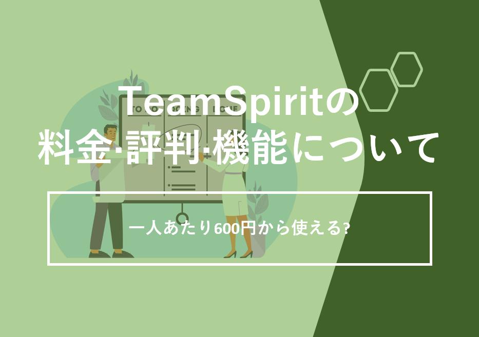 TeamSpirit(チームスピリット)の料金·評判·機能について。一人あたり600円から使える?