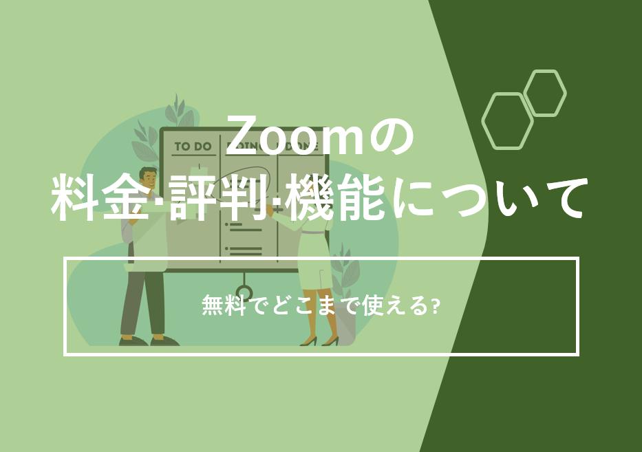 Zoom(ズーム)の料金·評判·機能について。無料でどこまで使える?