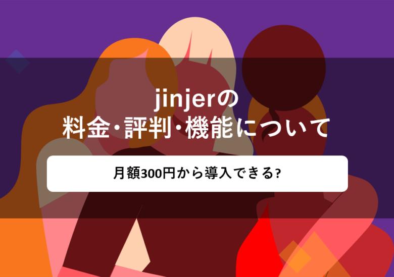 jinjer(ジンジャー)の料金・評判・機能について。月額300円から導入できる?