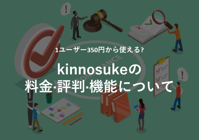 kinnosuke(キンノスケ)の料金·評判·機能について。1ユーザー350円から使える?