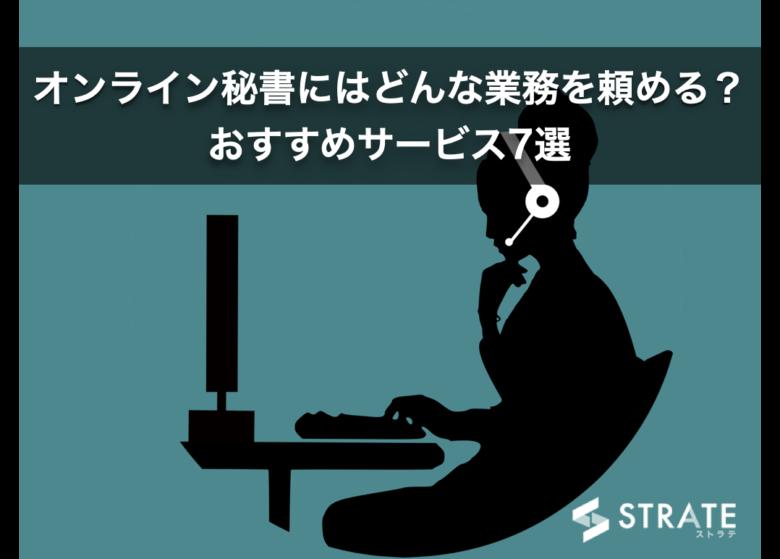 【料金相場も紹介】オンライン秘書とは?おすすめオンライン秘書サービス7選