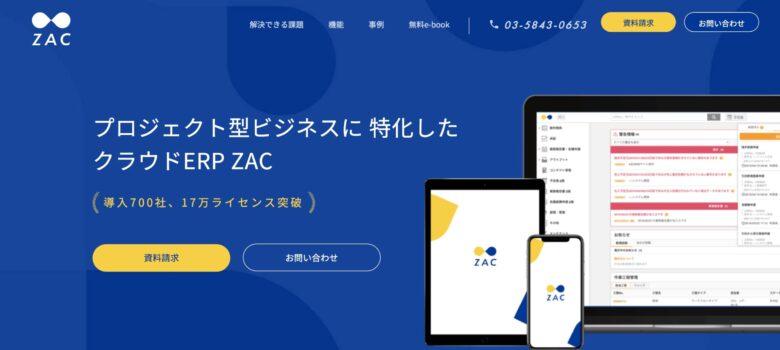 ZAC(ザック)の料金·評判·機能について。どんな機能がある?