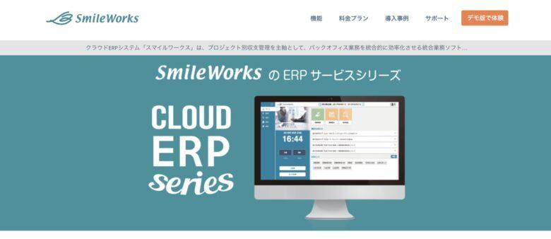 スマイルワークスの料金·評判·機能について。月額9,000円から使える?