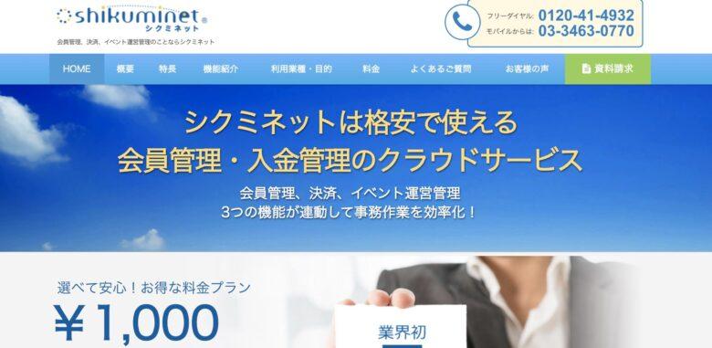 シクミネットの料金·評判·機能について。月額1,000円から使える?