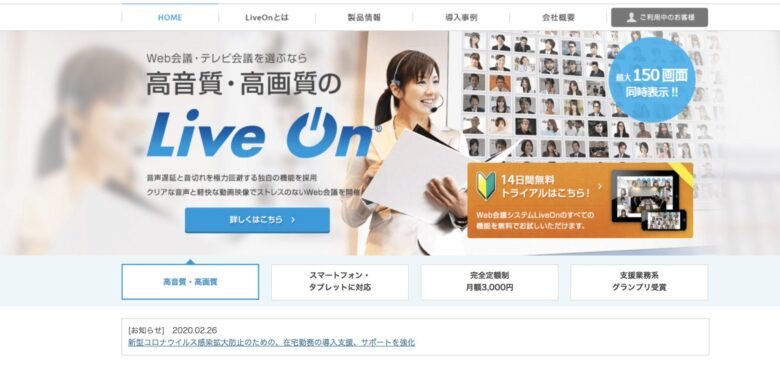 LiveOn(ライブオン)の料金·評判·機能について。1アカウント月額3,000円から使える?