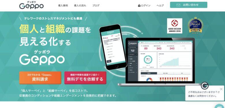 Geppo(ゲッポウ)の料金·評判·機能について。月額2万円から使える?