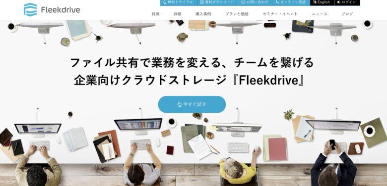 Fleekdrive(フリークドライブ)の料金·評判·機能について。1ユーザー月額500円から?