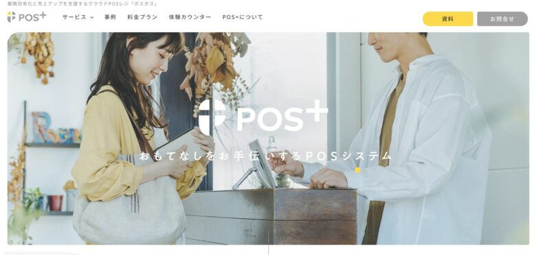 POS+(ポスタス)の料金·評判·機能について。月12,000円から使える?