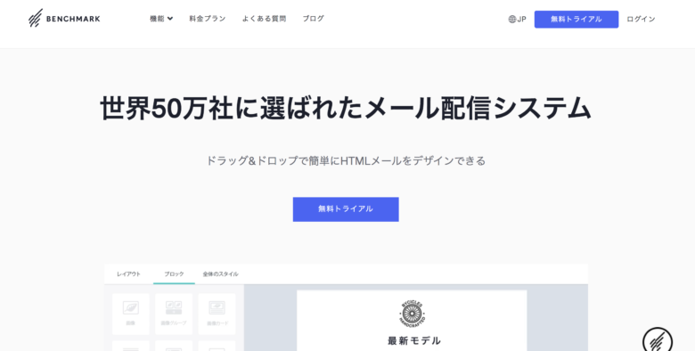 Benchmark Email(ベンチマークイーメール)の料金·評判·機能について。月額1,530円から利用できる?