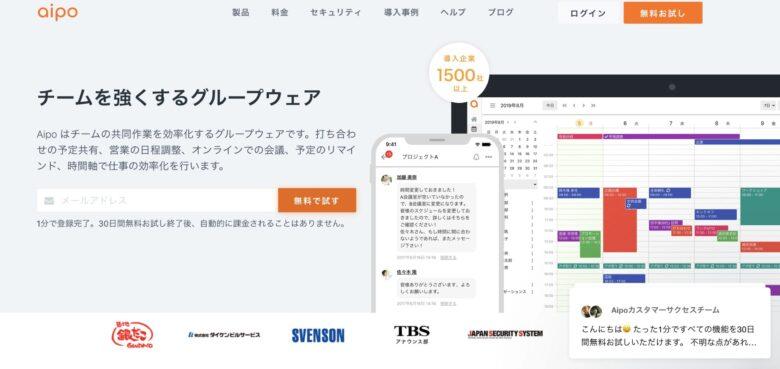 Aipo(アイポ)の料金·評判·機能について。1ユーザー月額100円から使える?