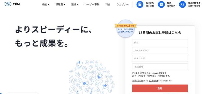 Zoho CRMの料金·評判·機能について。月額1,440円から使える?