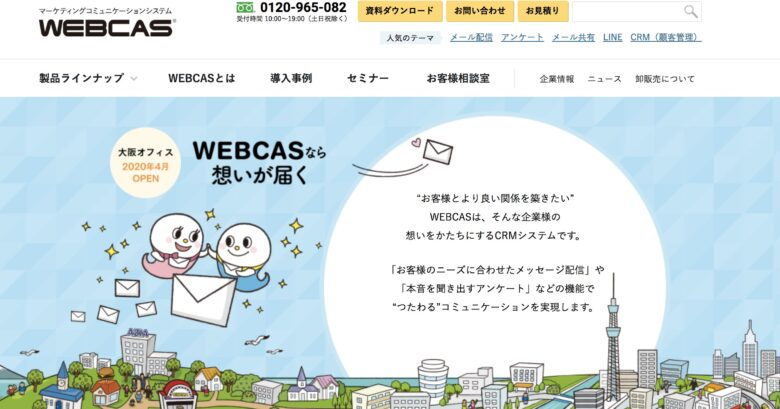 WEBCAS(ウェブキャス)の料金·評判·機能について。どんな機能がある?