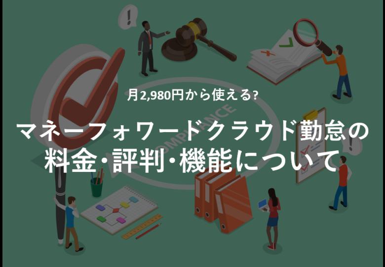 マネーフォワードクラウド勤怠の料金・評判・機能について。月2,980円から使える?