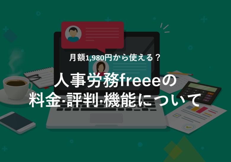 人事労務freee(フリー)の料金·評判·機能について。月額1,980円から使える?