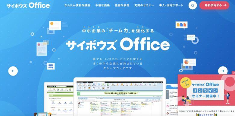 サイボウズOfficeの料金·評判·機能について。一人あたり月額500円から使える?