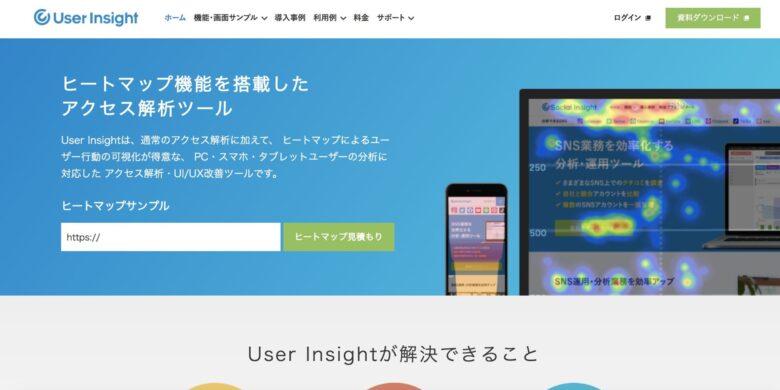 User Insight(ユーザーインサイト)の料金·評判·機能について。月額5万円から使える?