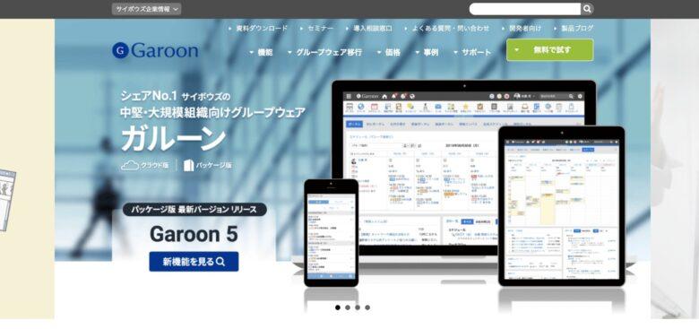 Garoon(ガルーン)の料金·評判·機能について。1ユーザー月額845円から使える?