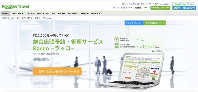 Racco(ラッコ)の料金·評判·機能について。月額費用は0円から利用できる?