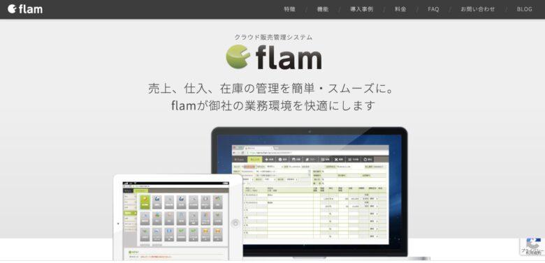 flam(フラム)の料金·評判·機能について。月額9,300円から使える?