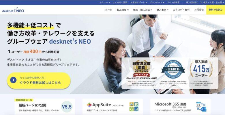 desknet's NEO(デスクネッツネオ)の料金·評判·機能について。1ユーザー月額400円から使える?