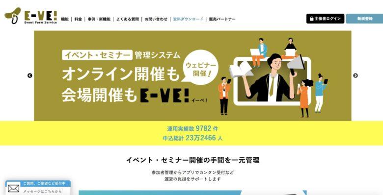 E-VE!(イーベ!)の料金·評判·機能について。月額5,500円から使える?