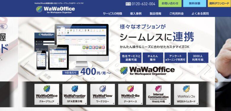 WaWaOffice(ワワオフィス)の料金·評判·機能について。基本料金2,500円から?
