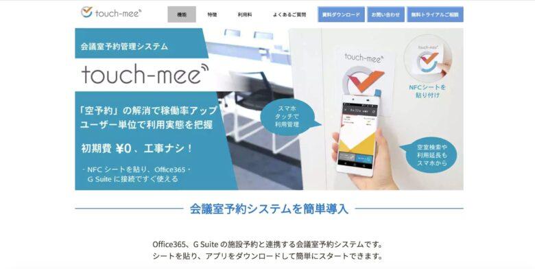 touch-mee(タッチミー)の料金·評判·機能について。1室月額3,500円から使える?